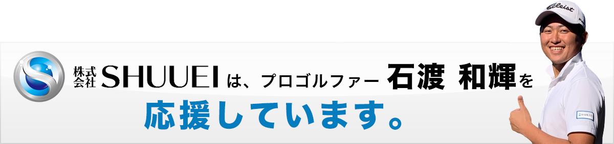 株式会社SHUUEIは、プロゴルファー 石渡 和輝を応援しています。